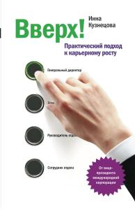 Up!_The_practcal_app_Cover_for_Kindle