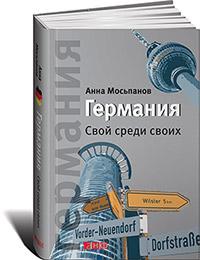 96dpi_RGB_260_germaniya obl 2013 v2